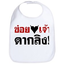 I Love (Black Heart) You Dak Ling! Bib