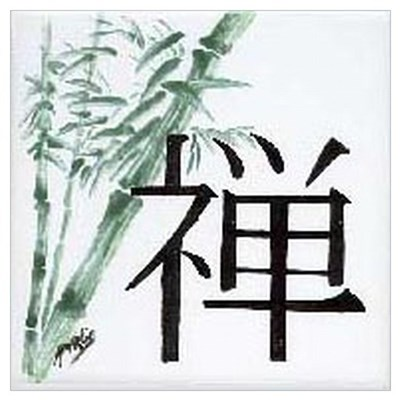 Bamboo and Zen Poster