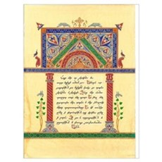 - Armenian Lord's Prayer Poster
