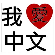 I Heart Chinese Poster