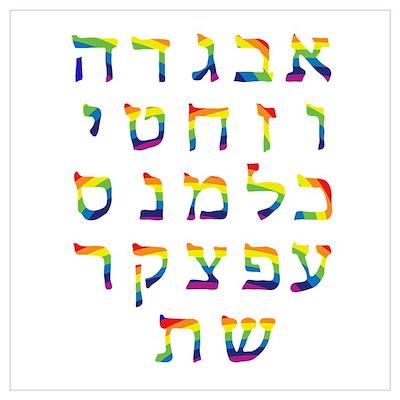 Hebrew Alef Bet Poster