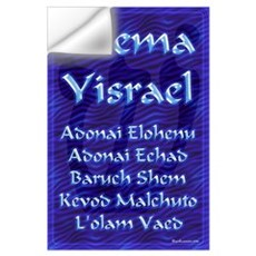 Shema Yisrael Wall Decal