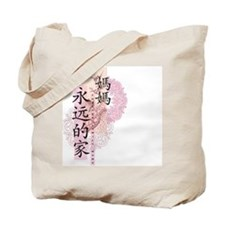 Forever Family Mama Tote Bag