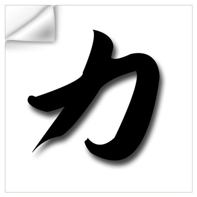 Strength Kanji Wall Decal