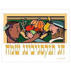 Hebrew Happy Thanksgiving Poster