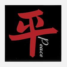 Peace Kanji Tile Coaster