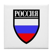 Russia (in Russian) Patch Tile Coaster