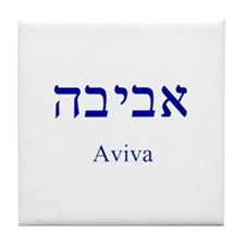 Funny Jewish name Tile Coaster