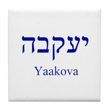 Jewish name Tile Coaster