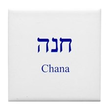 Unique Jewish name Tile Coaster