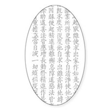 a Page from the Sutras Decal