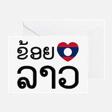 I Love (Heart) Lao Greeting Card