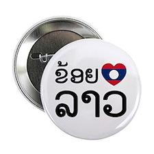 """I Love (Heart) Lao 2.25"""" Button"""