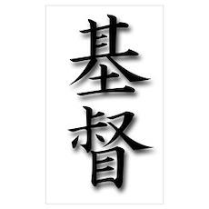 Christ Kanji Poster