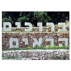 Welcome Hebrew Poster