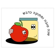 Hebrew Sweet New Year Canvas Art