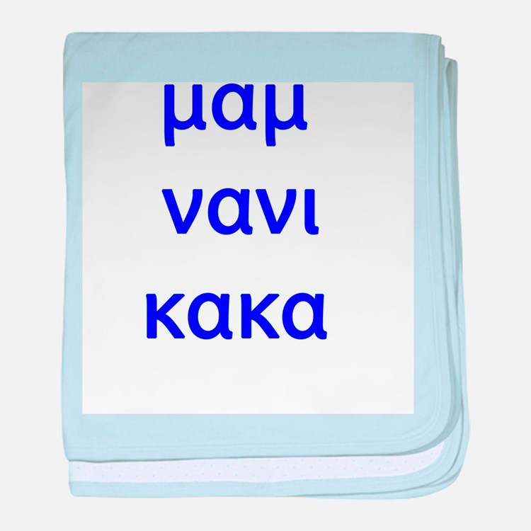 """EAT SLEEP POOP"" IN GREEK baby blanket"