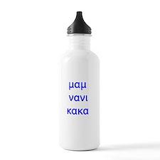 """""""EAT SLEEP POOP"""" IN GREEK Water Bottle"""