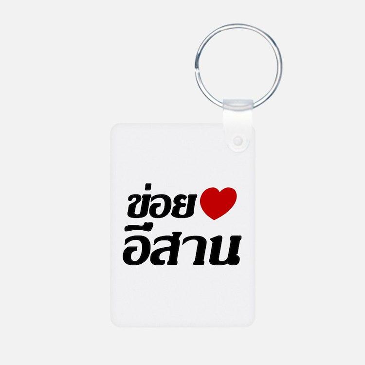 I Love Isaan Thai Language Keychains