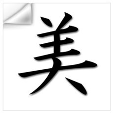 Beauty-Beautiful Kanji Wall Decal