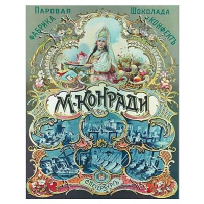Russian Chocolate Vintage Ad Un Poster