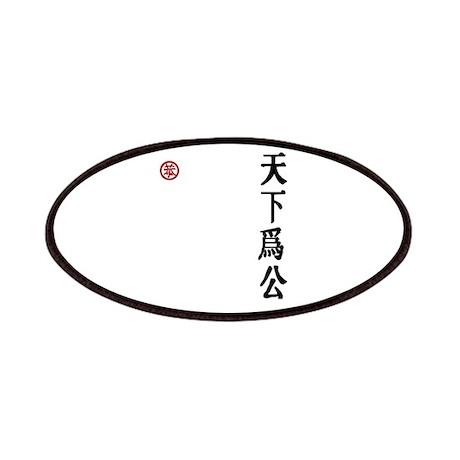 Confucius Wisdom Calligraphy Patches