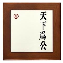 Confucius Wisdom Calligraphy Framed Tile
