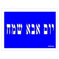 Hebrew Father's Day Card Framed Print