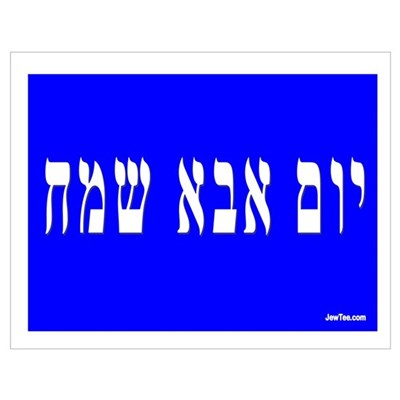 Hebrew Father's Day Card Poster