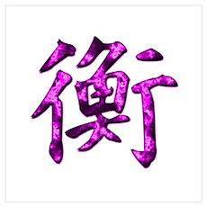 Balance in Pure Kanji Pink Ed Poster