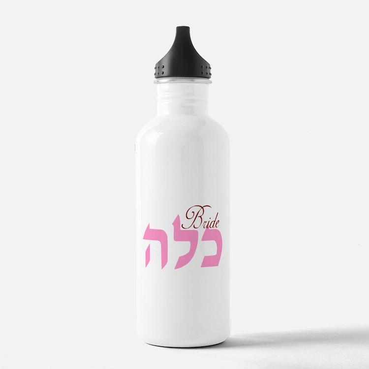Kallah (Bride) Water Bottle
