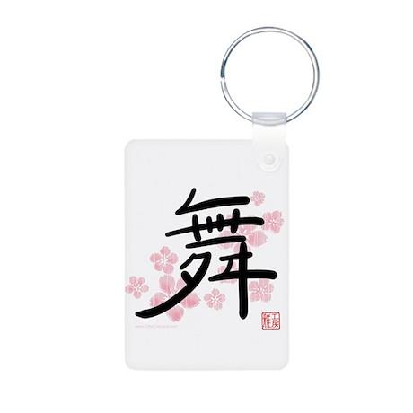 Dance Sakura (kanji) Aluminum Photo Keychain