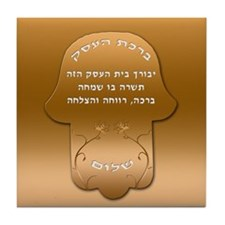 Business Blessing Hamsa Tile Coaster
