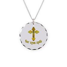 Pravoslavna Bog Cuva Srbe Necklace