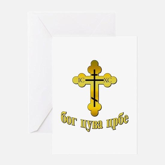 Pravoslavna Bog Cuva Srbe Greeting Card
