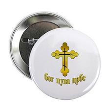 "Pravoslavna Bog Cuva Srbe 2.25"" Button (10 pack)"