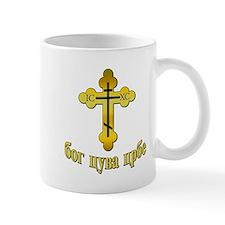 Pravoslavna Bog Cuva Srbe Small Mugs
