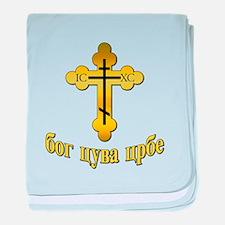 Pravoslavna Bog Cuva Srbe baby blanket