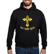 Pravoslavna Bog Cuva Srbe Hoodie
