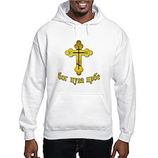 Pravoslavna Bog Cuva Srbe Hoodie Sweatshirt