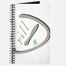 Drill Journal