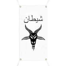 Shaytan Banner