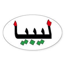 Libya (Arabic) Decal