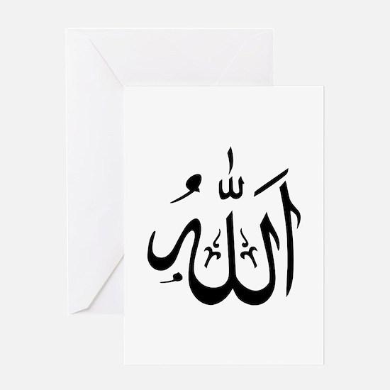 Allah Islam Greeting Card