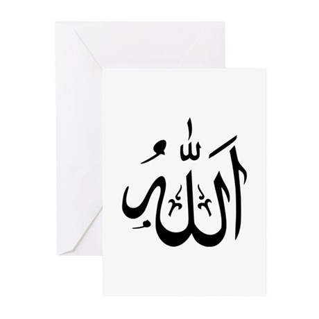 Allah Islam Greeting Cards (Pk of 20)