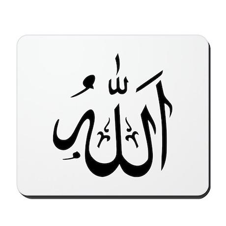 Allah Islam Mousepad