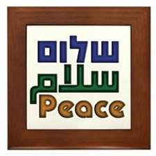 Shalom Salaam Peace Framed Tile