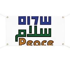 Shalom Salaam Peace Banner