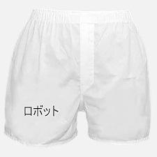Robot in Japanese Katakana Boxer Shorts