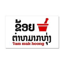 I Bok Bok (Love) Tam Mak Hoong Car Magnet 20 x 12